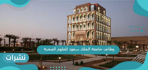 وظائف جامعة الملك سعود للعلوم الصحية الشروط ورابط التقديم