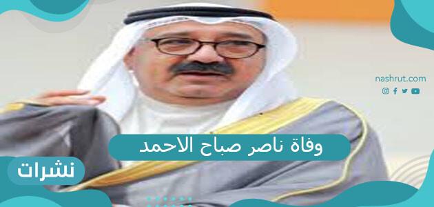سبب وفاة ناصر صباح الاحمد عن عمر يناهز 72 سنة