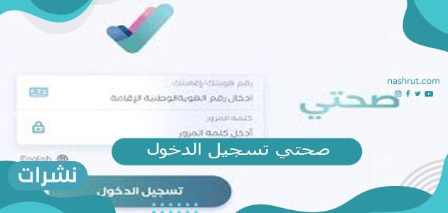 صحتي تسجيل دخول وزارة الصحة