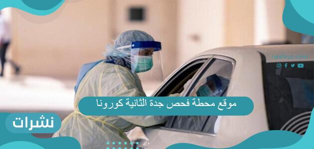 موقع محطة فحص جدة الثانية كورونا وطريقة حجز موعد فحص كورونا