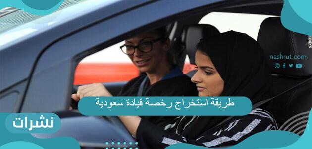 طريقة استخراج رخصة قيادة سعودية للنساء
