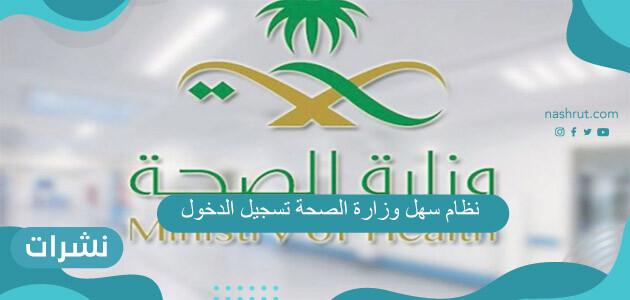 نظام سهل وزارة الصحة تسجيل الدخول