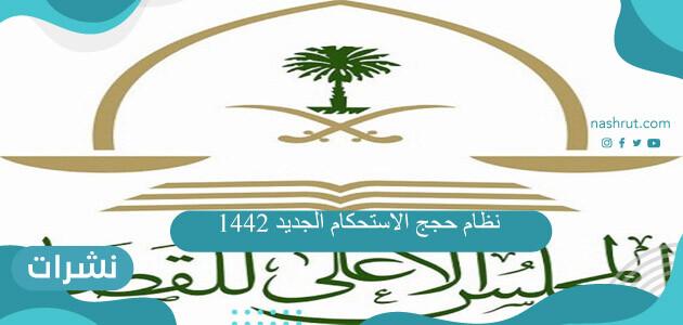 نظام حجج الاستحكام الجديد 1442