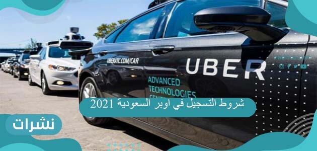 شروط التسجيل في أوبر السعودية 2021