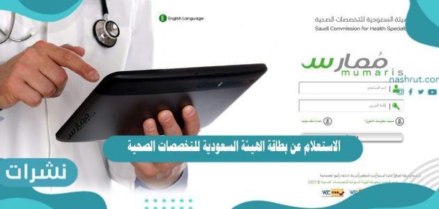 الهيئة السعودية للتخصصات الصحية وطريقة الاستعلام عن بطاقات الهيئة