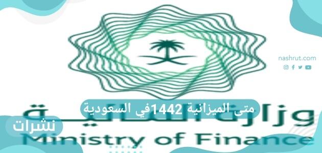 متى الميزانية 1442في السعودية
