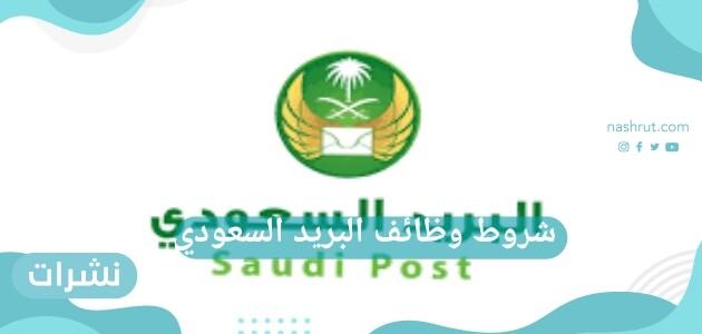 شروط وظائف البريد السعودي الجديدة 1442