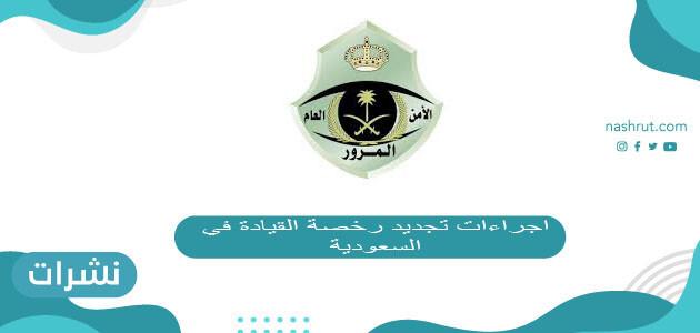 طريقة تجديد رخصة القيادة في السعودية 2021