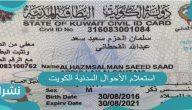 استعلام الأحوال المدنية الكويت ورابط الاستعلام عن البطاقة المدنية