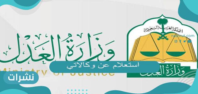 طريقة ورابط استعلام عن وكالاتي وزارة العدل
