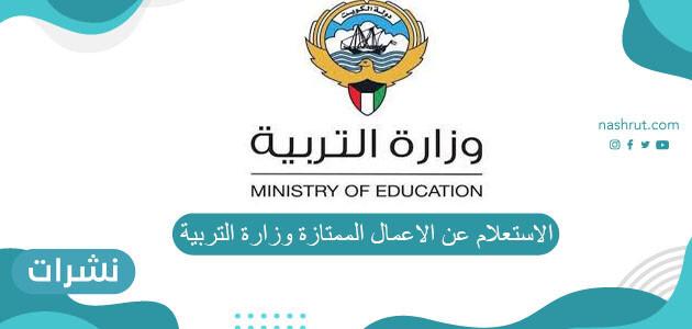 طريقة الاستعلام عن الاعمال الممتازة وزارة التربية 2021
