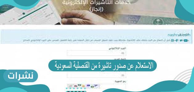الاستعلام عن صدور تاشيرة من القنصلية السعودية 2021