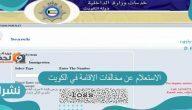 الاستعلام عن مخالفات الاقامة في الكويت للوافدين 2021