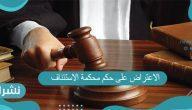 الاعتراض على حكم محكمة الاستئناف الادارية وطريقة تقديم الاعتراض 2021
