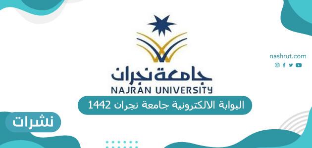 البوابة الالكترونية جامعة نجران 1442