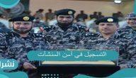 التسجيل في أمن المنشآت 1442 في السعودية
