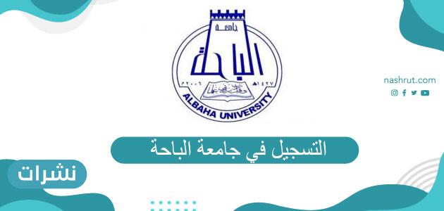 خطوات التسجيل في جامعة الباحة 1442 وشروط القبول