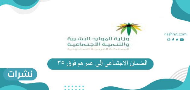 الضمان الاجتماعي إلى عمرهم فوق 35 في السعودية