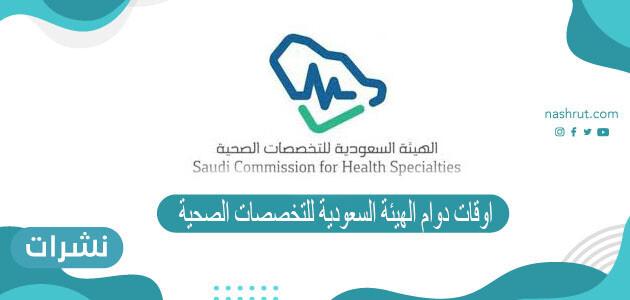 اوقات دوام الهيئة السعودية للتخصصات الصحية 2021