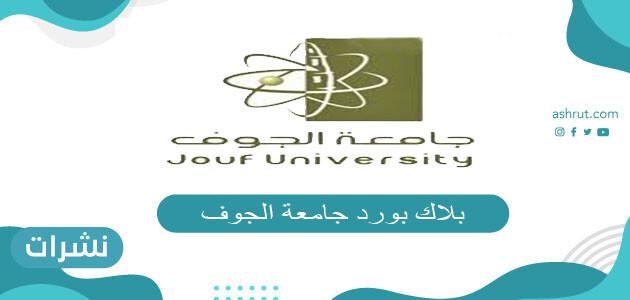 بلاك بورد جامعة الجوف تسجيل الدخول lms.ju.edu.sa