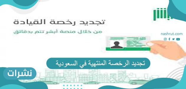 رسوم تجديد الرخصة المنتهية في السعودية 202 وخطوات تجديدها