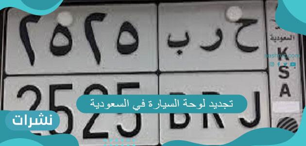 اجراءات وطريقة تجديد لوحة السيارة في السعودية 2021