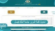 تحديث كلمة المرور جامعة الملك فيصل بالخطوات التفصيلية