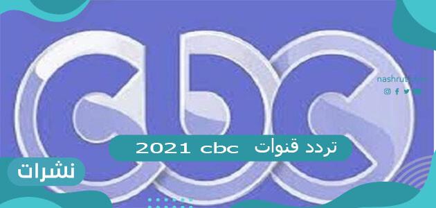 تردد قنوات cbc الجديد 2021 وطريقة ضبطه
