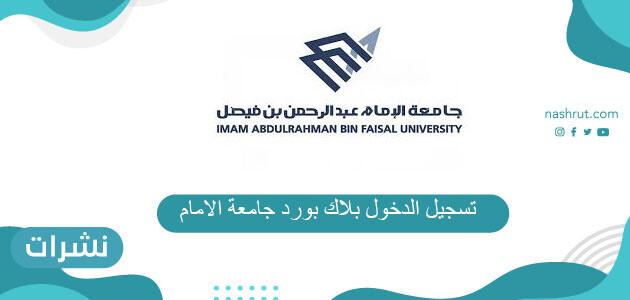 رابط تسجيل الدخول بلاك بورد جامعة الدمام Blackboard Dammam