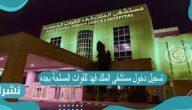 تسجيل دخول مستشفى الملك فهد للقوات المسلحة بجدة