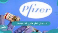 تسجيل لقاح فايزر السعودية الشروط والطريقة