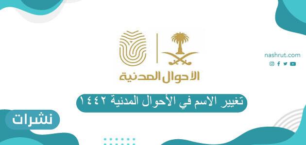 شروط تغيير الاسم في بطاقة الهوية بالاحوال المدنية