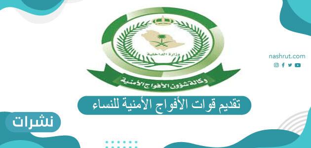 رابط تقديم قوات الأفواج الأمنية للنساء 1442 لحملة الثانوية
