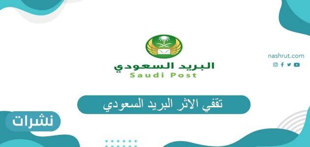 طريقة تقفي الاثر البريد السعودي بالخطوات