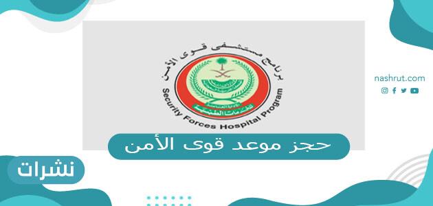 رابط حجز موعد قوى الأمن دون الذهاب للمستشفى عبر الموقع او التطبيق