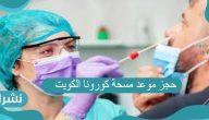 رابط حجز موعد مسحة كورونا صبحان الكويت 2021