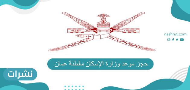 رابط حجز موعد وزارة الإسكان سلطنة عمان 2021