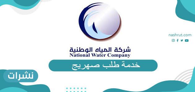 خدمة طلب صهريج مياه شركة المياه الوطنية