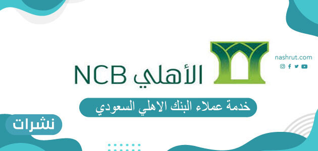 رقم خدمة عملاء البنك الاهلي السعودي