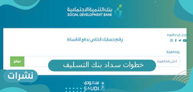 خطوات سداد بنك التسليف كامل 2021