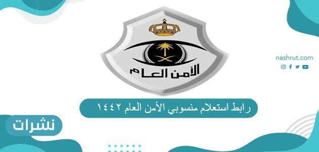 رابط استعلام منسوبي الأمن العام 1442