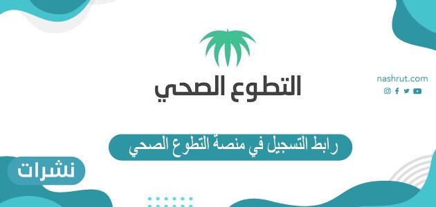 رابط التسجيل في منصة التطوع الصحي volunteer.srca.org.sa