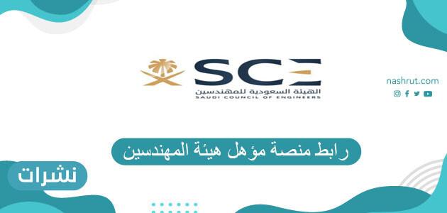 التسجيل في منصة مؤهل هيئة المهندسين السعوديين