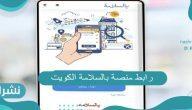 رابط منصة بالسلامة الكويت لتسجيل عودة العمالة المنزلية belsalamah.com