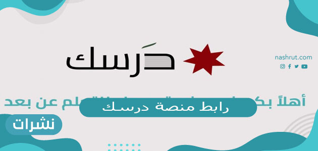 رابط دخول منصة درسك 2021 لحل الاختبارات النهائية بالأردن