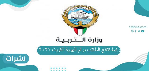 رابط نتائج الطلاب برقم الهوية الكويت 2021