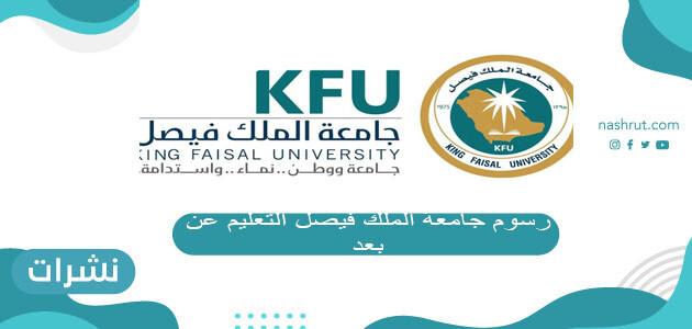 كم رسوم جامعة الملك فيصل التعليم عن بعد وطريقة تسديد الرسوم
