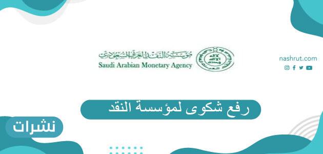 كيفية رفع شكوى لمؤسسة النقد العربي السعودي إلكترونيا