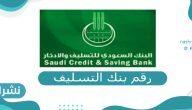 رقم بنك التسليف وخدمة عملاء البنك 24 ساعة لمدة 7 ايام في الاسبوع