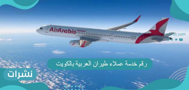 رقم خدمة عملاء طيران العربية بالكويت 2021